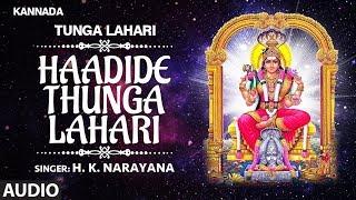Devi Sharade Kannada Devotional Song: Haadide Thunga Lahari | H K Narayana | Kannada Bhakti Songs