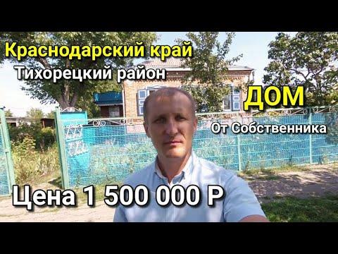 Дом в Краснодарском крае от СОБСТВЕННИКА / Цена 1 350 000 рублей / Тихорецк