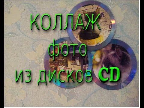 фото поделок из сд дисков своими руками