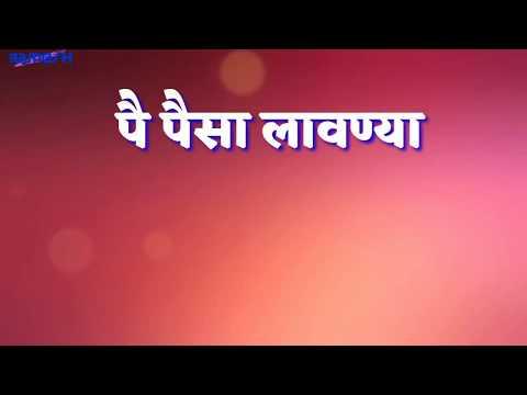 | Fatkya Lugdat Nandali Ramai | Ramabai Jayanti | Special  WhatsApp Status |