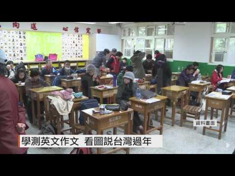 【2017.01.21】學測英文作文 看圖說台灣過年