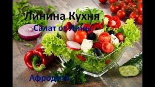 Простой салат Афродита простой вкусный салат. Простая еда