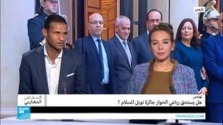 تونس.. هل يستحق رباعي الحوار جائزة نوبل للسلام؟