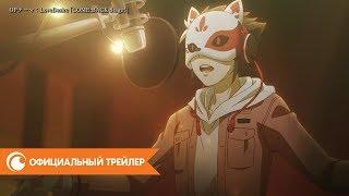 Голос лиса — официальный трейлер   Crunchyroll