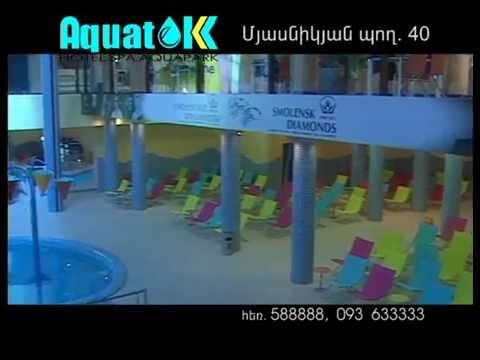 Ակվատեք (բացում)    Aquatek     Акватек