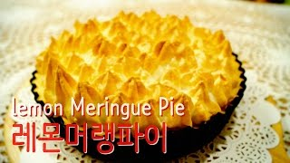 레몬머랭파이 Make A Lemon Meringue  Pie[퍼플팟 디저트/purple Pot Dessert]