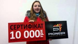Видеоотзыв победительницы, которая выиграла 10 000 грн от ТРЦ PIONEER