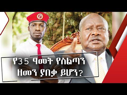 የ35 ዓመት የስልጣን ዘመን ያበቃ ይሆን?l Ethio FM