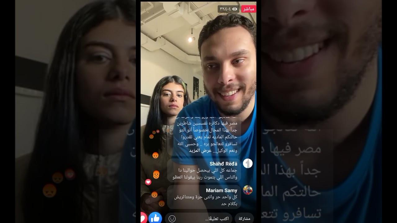 لايف احمد حسن وزينب | ليه زينب خلعت الحجاب