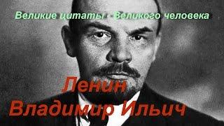 Ленин Владимир Ильич. Великие цитаты-Великого человека
