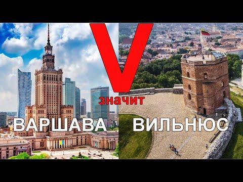 Маршрут выходного дня - СПБ-Вильнюс-Варшава на поезде из СПб. В Варшаву на автобусе