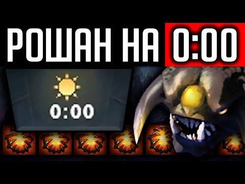 видео: РОШАН НА 0:00 | ursa dota 2