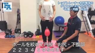 トップトレーナー木村雅浩のダイエットエクササイズ「下腹部・お尻・太もも」