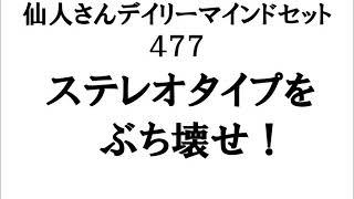 仙人さん デイリーマインドセット477 「ステレオタイプをぶち壊せ!」 thumbnail