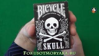 Обзор колоды карт Bicycle Skull.Где купить карты для фокусов Bicycle. Playing card deck review