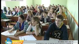Курсы подготовки к «Тотальному диктанту» стартовали в Иркутске