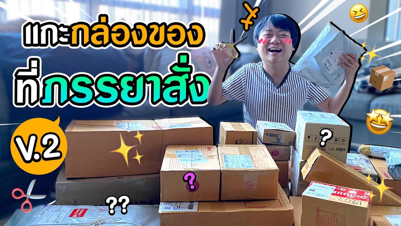 แกะกล่องของที่ภรรยาสั่ง V.2 ของล้นบ้าน!!
