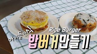 [짠순이요리] 밥버거 만들기 / 겨울방학 우리아이 간식…