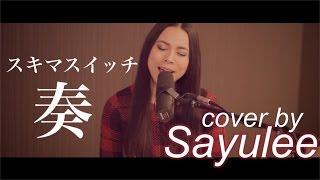 奏(かなで) - スキマスイッチ [LIVE Cover by Sayulee] ライブカバー フル