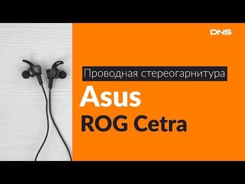 Распаковка проводной стереогарнитуры Asus ROG Cetra / Unboxing Asus ROG Cetra