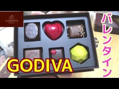 もうすぐバレンタインデー♡ ゴディバの高級チョコレート食べて意外な結末が… Godivas chocolate