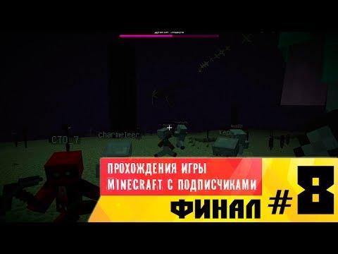 Финальная серия полного прохождения игры Minecraft с подписчиками #8