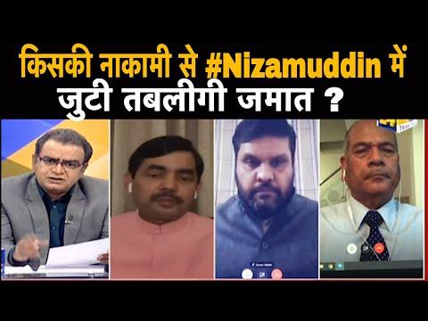 #सबसेबड़ासवाल : किसकी नाकामी से #Nizamuddin में जुटी तबलीगी जमात ? #NizamuddinMarkaz