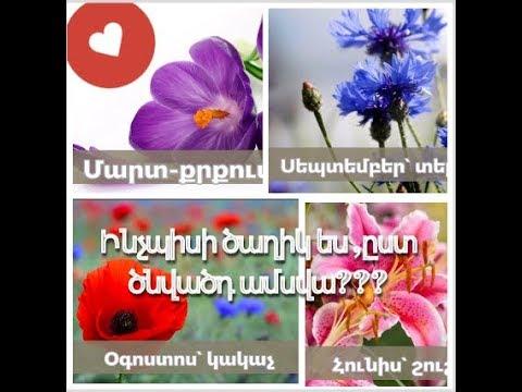 Ինչպիսի ծաղիկ ես ըստ ծնվածդ ամսվա?|Inchpisi Caxik Es @st Cnvact Amsva?