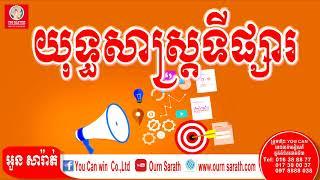 Ourn Sarath - Marketing Strategies | Ourn Sarath