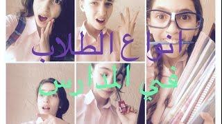 انواع الطلاب في المدارس |life as sara