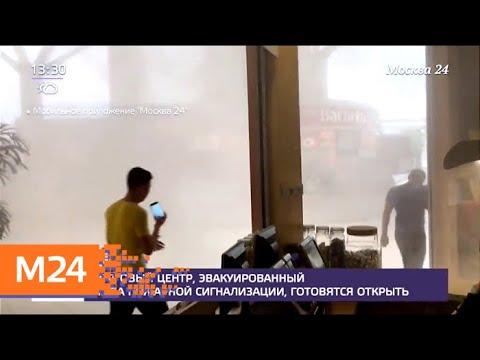 """ТЦ """"Авипарк"""", эвакуированный из-за пожарной сигнализации, готовятся открыть - Москва 24"""