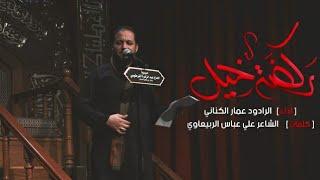 ركضة خيل | الملا عمار الكناني - حسينية الحاج عبد الزهره الفرطوسي - العراق - ميسان