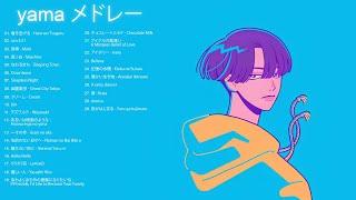 yama Playlist 【yama メドレー】