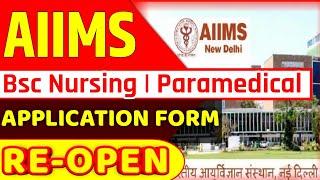 AIIMS Bsc Nursing, Paramedical Application form।AIIMS Nursing Admission। AIIMS Admit Card, Exam Date