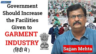 Government Should Increase the Facilities Given to Garment Industry ( हिंदी में ) - Sajjan Mehta thumbnail
