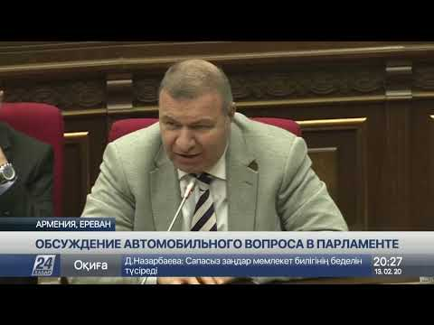 «Автомобильный вопрос» обсудили в парламенте Армении