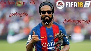 FIFA 18 - Go Lets Play-ის კარიერა / გზა დიდი ფეხბურთისკენ (ნაწილი 3)