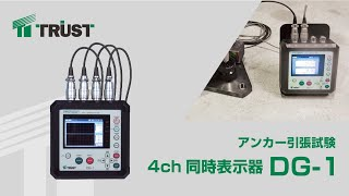 アンカー引張試験4ch同時表示器DG-1