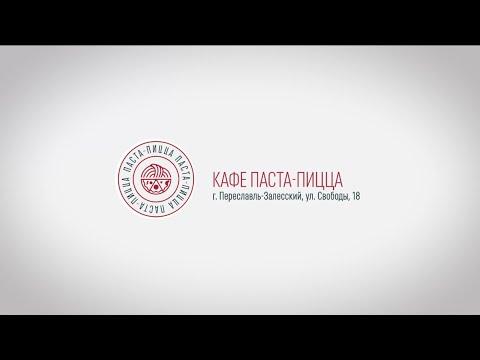 """""""ПАСТА-ПИЦЦА"""" Итальянское кафе домашней кухни в Переславле-Залесском"""