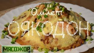 МЯСОЖОР #30 Оякодон - японский омлет с курицей и рисом