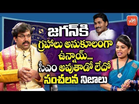YS Jagan Astrology 2019 | AP Next CM | Pradeep Joshi | AP News | YOYO TV Channel