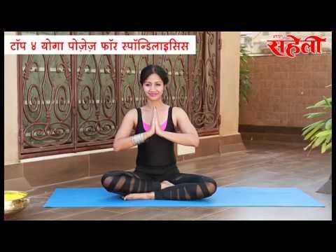 Top 4 Yoga Poses For Spondylosis ( टॉप 4 योगा पोज़ेज फॉर स्पॉन्डिलिसिस)