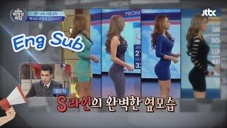 대문자 S라인 기상캐스터♥ 날씨에 집중이 힘들어~  비정상회담 68회