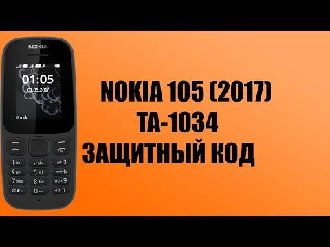 Nokia 105 TA-1034 защитный код  прошивка сброс настроек с помощью  Infinity Cm2 Dongle