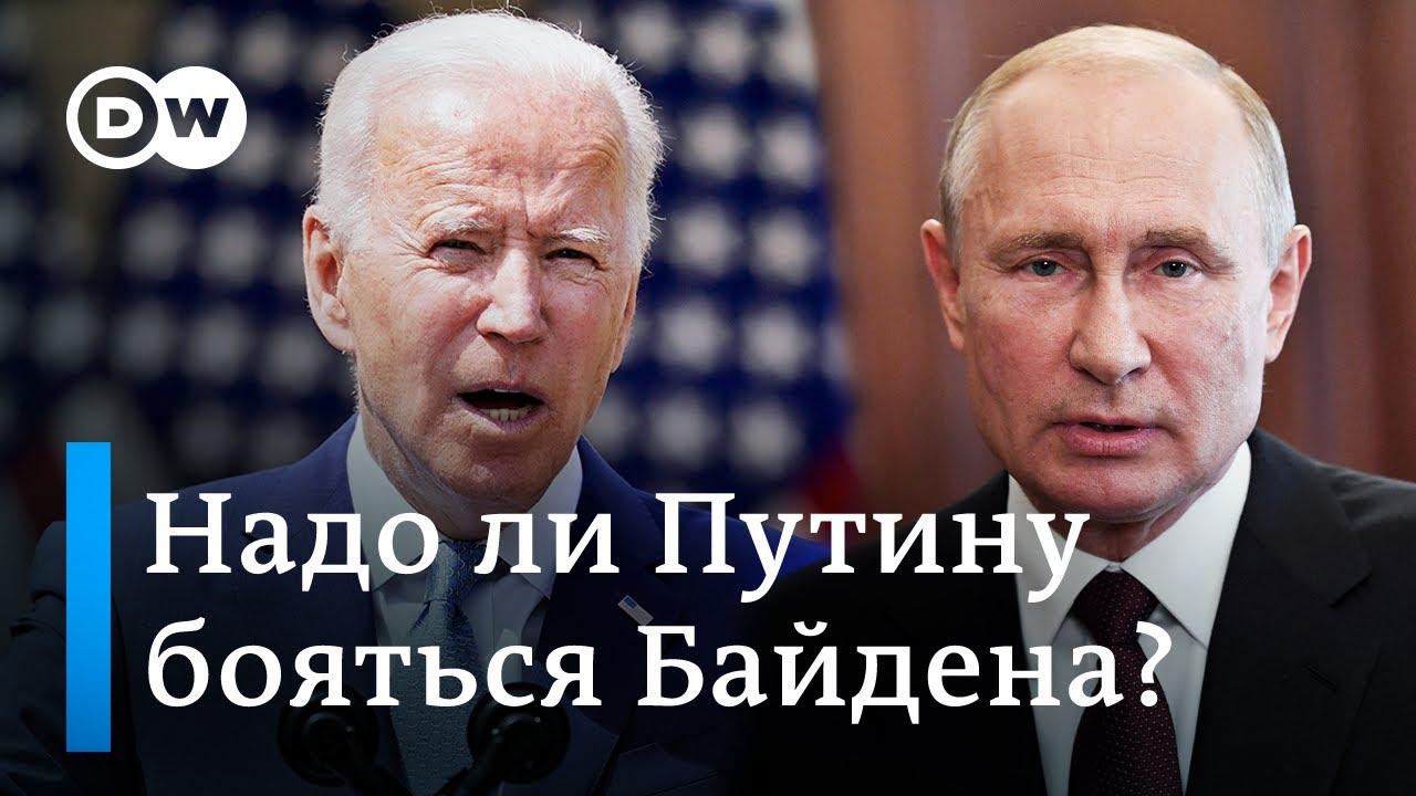 Надо ли Путину бояться Байдена: станут ли США после введения санкций защищать Украину от России?