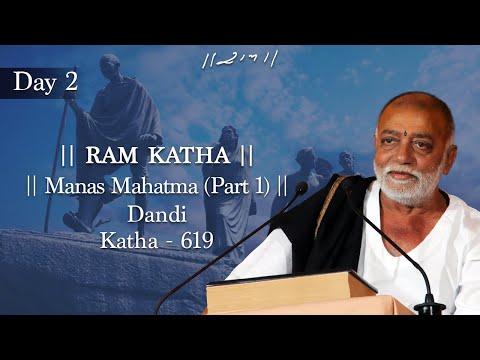 604 DAY 2 MANAS MAHATMA RAM KATHA MORARI BAPU DANDI JANUARY 2004