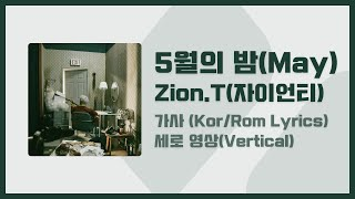 Download lagu 5월의 밤(May) - Zion.T(자이언티) | 가사 (Lyrics)