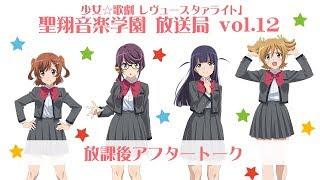 8月30日(木)に放送された「少女☆歌劇 レヴュースタァライト」聖翔音楽学...