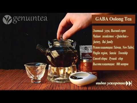 Чай улун ГАБА (высокое содержание ГАМК)   GABA Oolong Tea