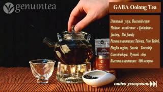 Чай улун ГАБА (высокое содержание ГАМК) | GABA Oolong Tea(, 2016-12-07T07:37:30.000Z)